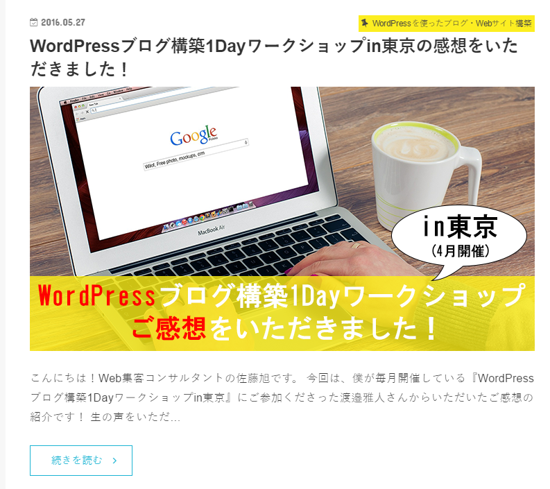 wordpress-stork015