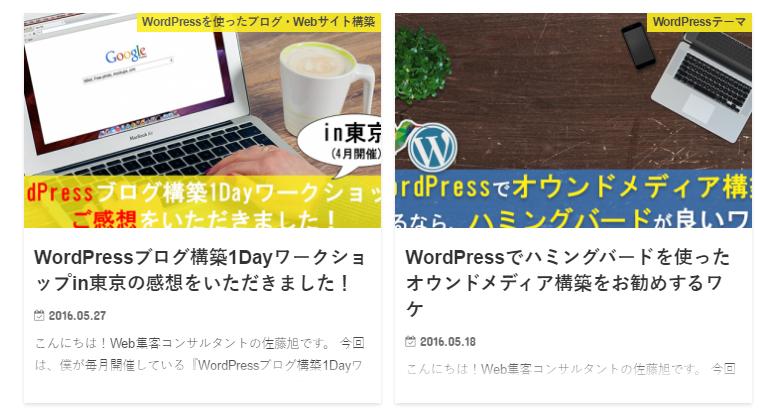 wordpress-stork017