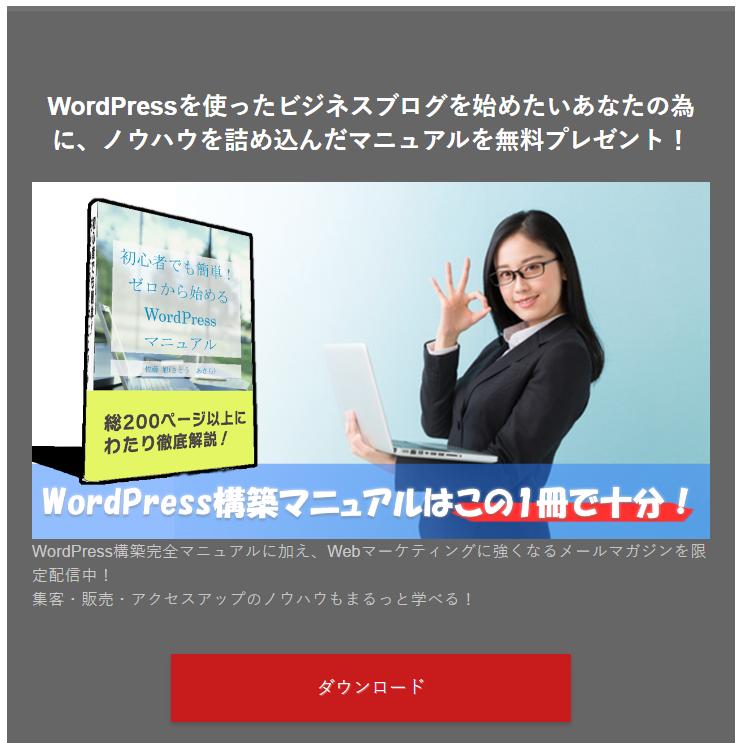 wordpress-stork032