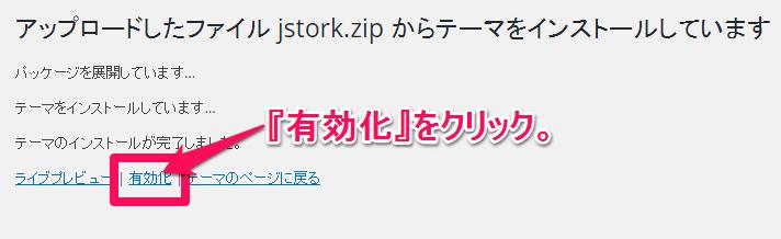 wordpress-stork06