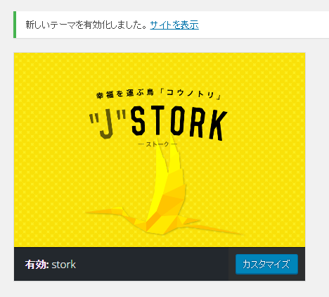 wordpress-stork07