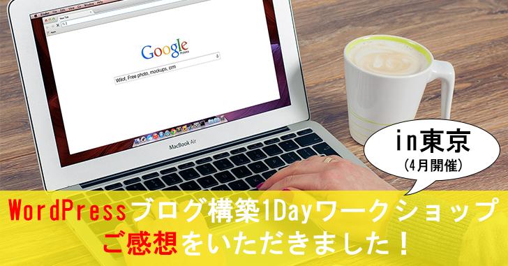 WordPressブログ構築1Dayワークショップin東京の感想をいただきました!