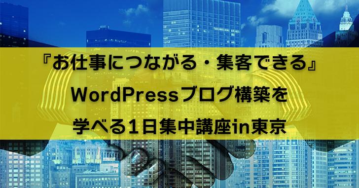 ブログ集客を学ぶ!WordPressブログ構築1Day講座in東京7月のお知らせ