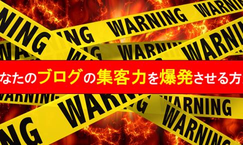 blog-shukyaku-rewrite
