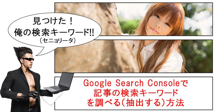 Googleサーチコンソールでブログサイトの検索キーワード(クエリ)を調べる3つの方法