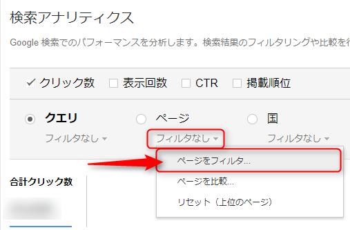 Google Search Console検索アナリティクス画面でページをフィルタ