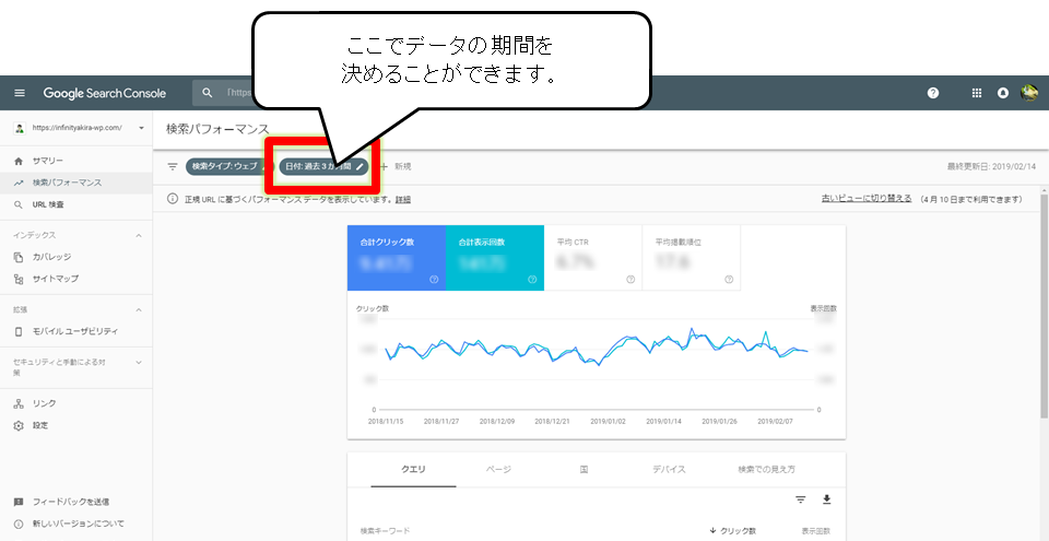 Googleサーチコンソールログイン後の画面
