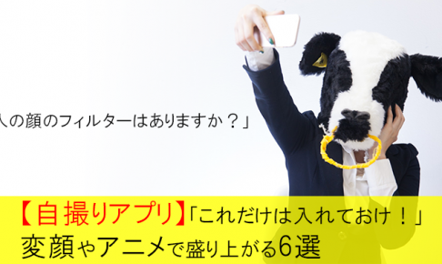 selfcam-app