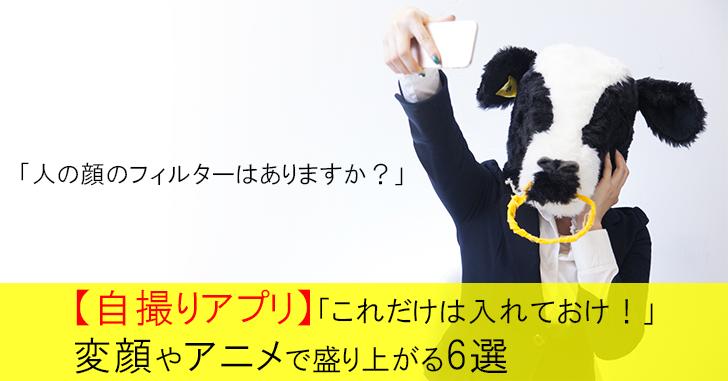 【自撮りアプリまとめ】これだけは入れておけ!犬や変顔アニメ等おすすめアプリ6選