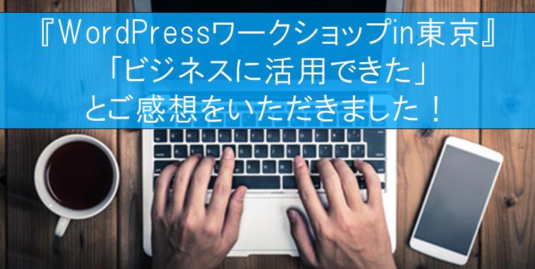 『WordPressワークショップin東京』「ビジネスに活用できた」とご感想をいただきました!