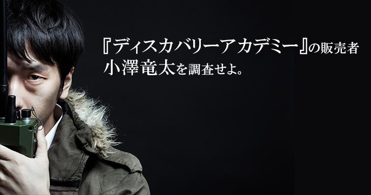 ディスカバリーアカデミーの販売者、小澤竜太氏とはどんな人?