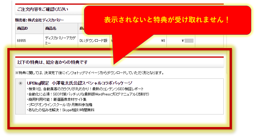 check-info