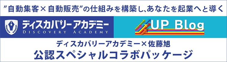 ネットビジネスの教材【ディスカバリーアカデミー×UPBlogスペシャルパッケージ】