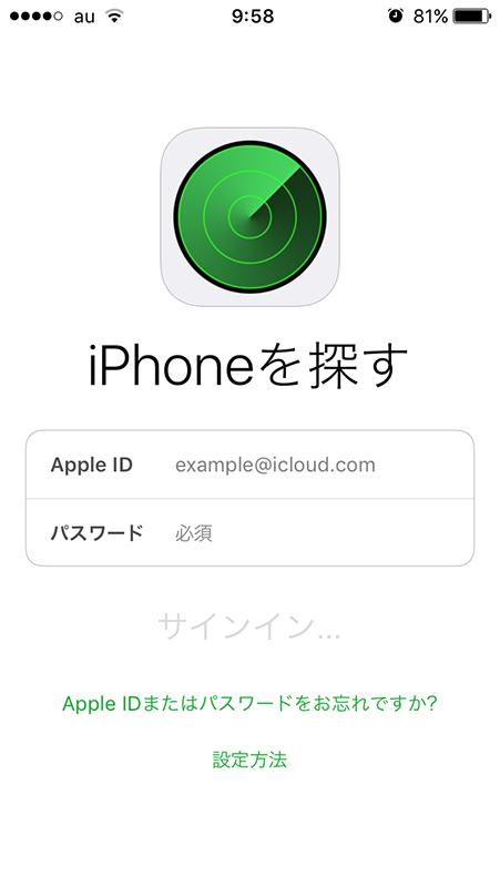 iphone-initialization2