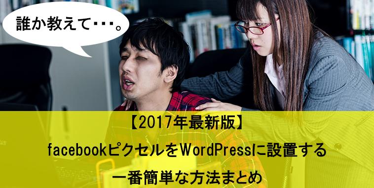【最新版】FacebookピクセルをWordPressに設置する一番簡単な方法まとめ