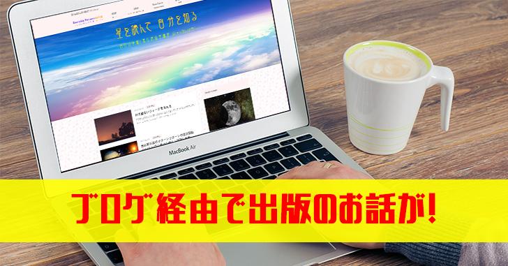 【ブログ集客コンサルティングお客様の声】ブログをキッカケに出版のお話が!