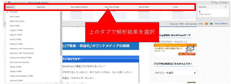 Page Analiticsボタン説明2