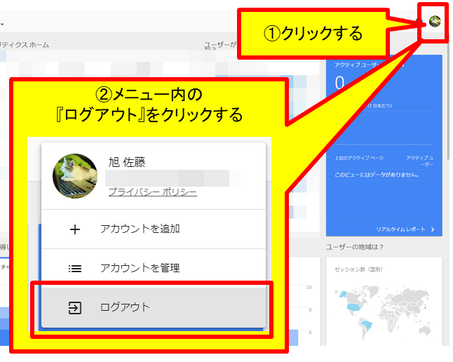 Googleアナリティクスのログアウト方法