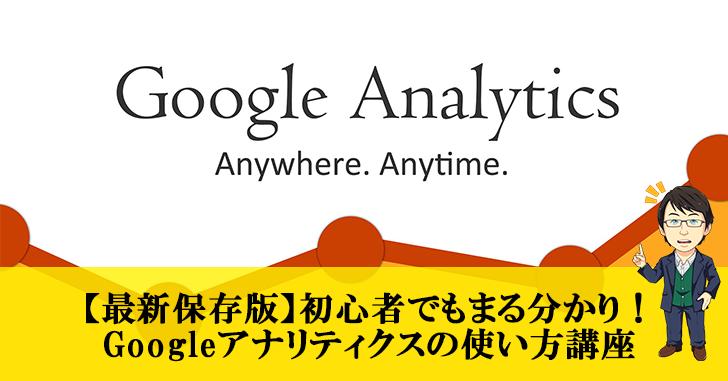 初心者でもブログで成果が出る!Googleアナリティクスの使い方マスター講座
