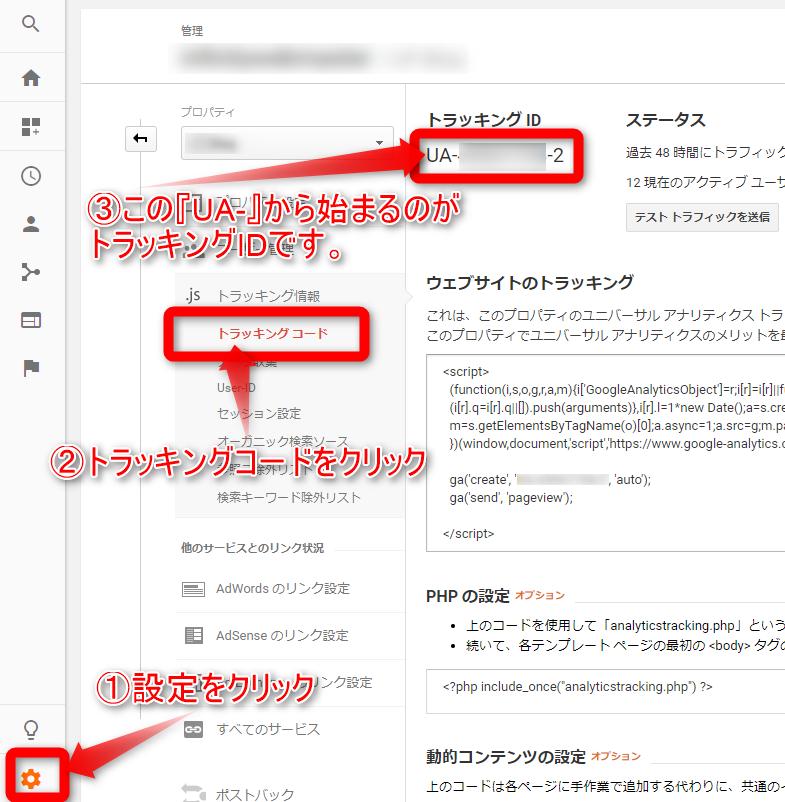 Googleアナリティクス トラッキングID確認方法1