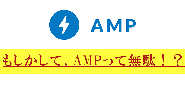 AMP対応はモバイル検索に不利で不要ではないかと思った2つの理由