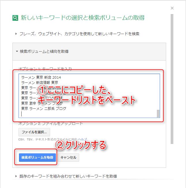 キーワードプランナーで検索ボリュームと傾向を取得