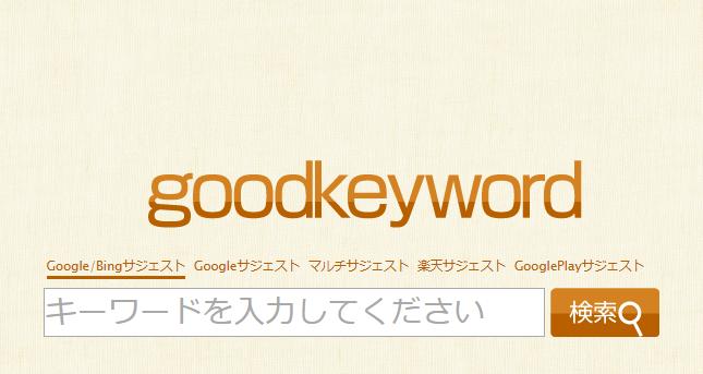 gooodkeyword画面