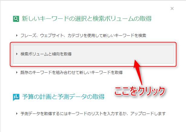 キーワードプランナーで検索条件を変更の選択画面