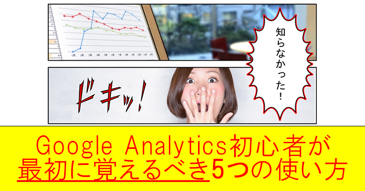 Google Analytics初心者が最初に覚えるべき5つの使い方