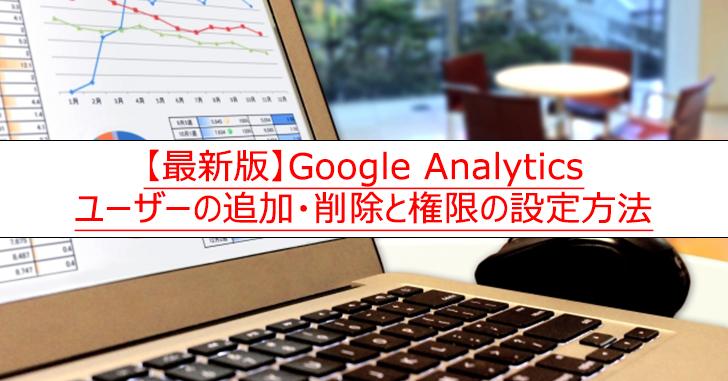Googleアナリティクスでユーザーを追加・削除・権限の設定変更をする方法