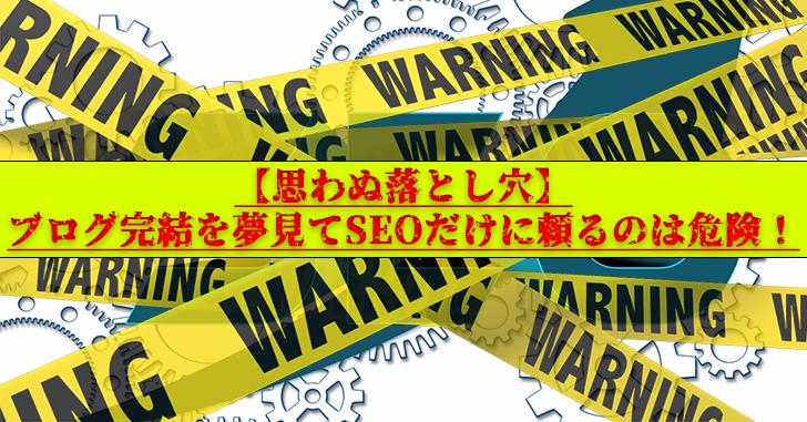【思わぬ落とし穴】ブログ完結を夢見てSEOだけに頼るのは危険!