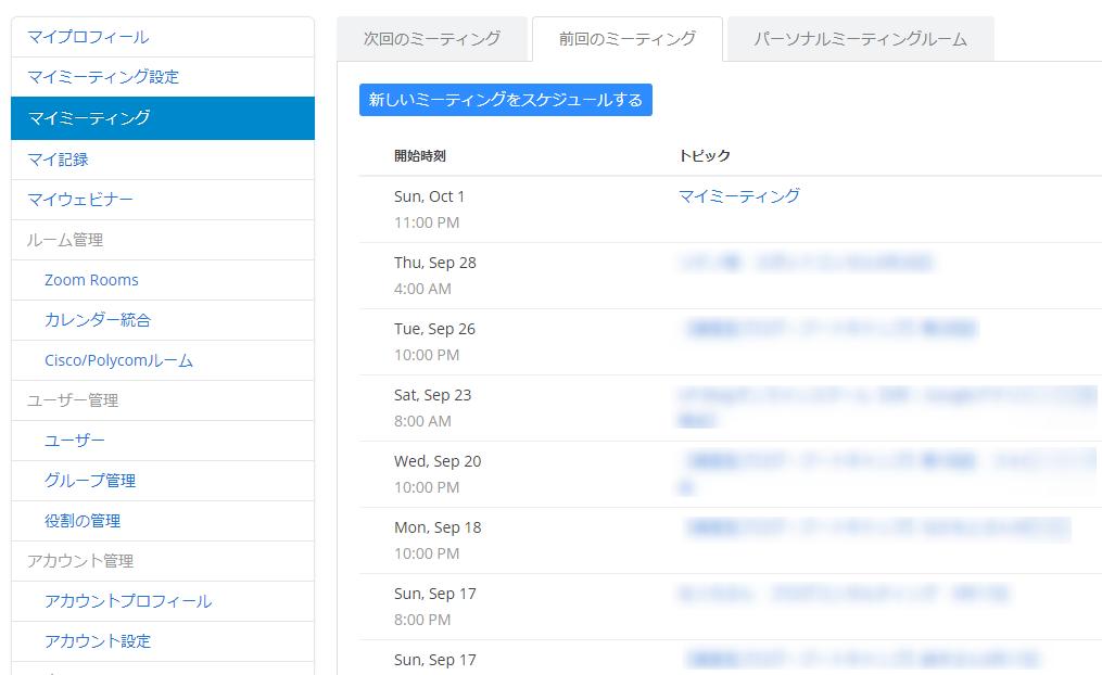 Zoomミーティング管理画面