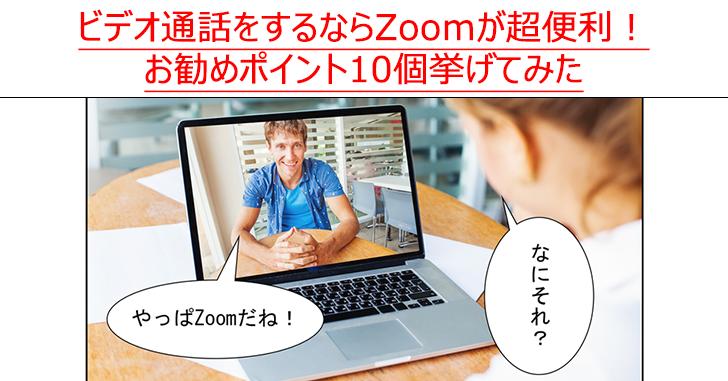 Web会議室Zoomとは?無料版・有料版の違いとお勧めポイントまとめ