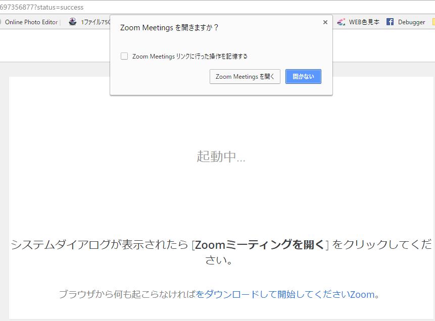 Zoomログイン画面