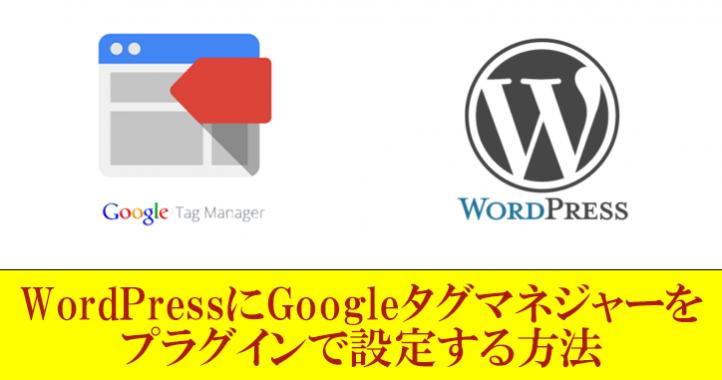 WordPressにGoogleタグマネジャーをプラグインで設定する方法