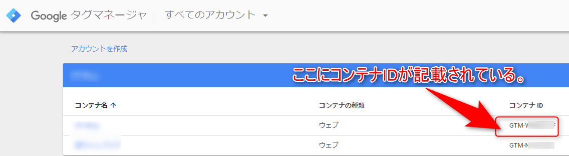 googletamanager-コンテナID