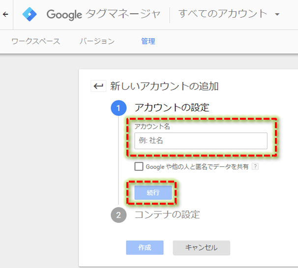 googletamanagerコンテナ作成1