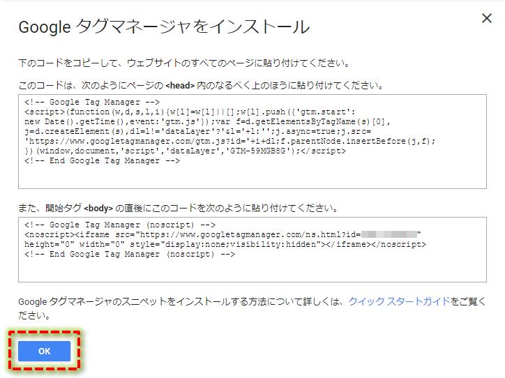 googletamanager-ID
