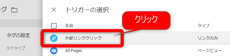 Googleタグマネジャー タグ設定でトリガーの選択画面②