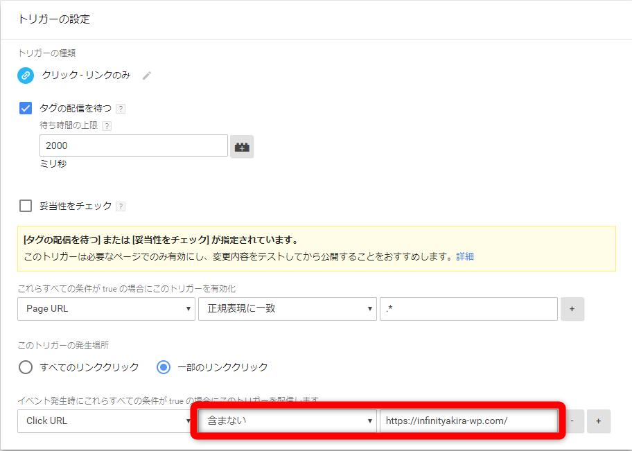 Googleタグマネジャー トリガー設定外部サイト全てのクリック