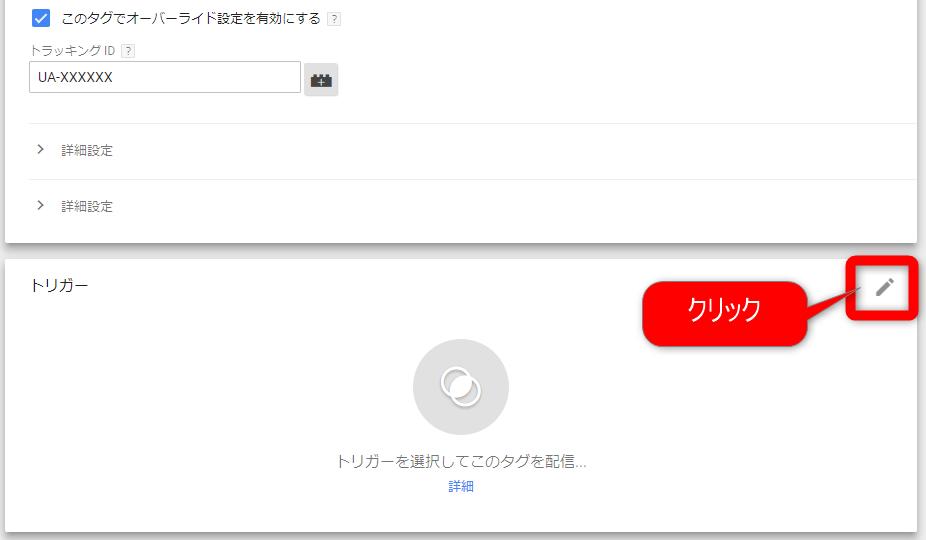 Googleタグマネジャー タグ設定でトリガーの選択画面①