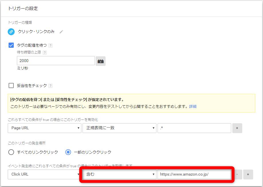 Googleタグマネジャー トリガー設定指定した外部サイトのクリック