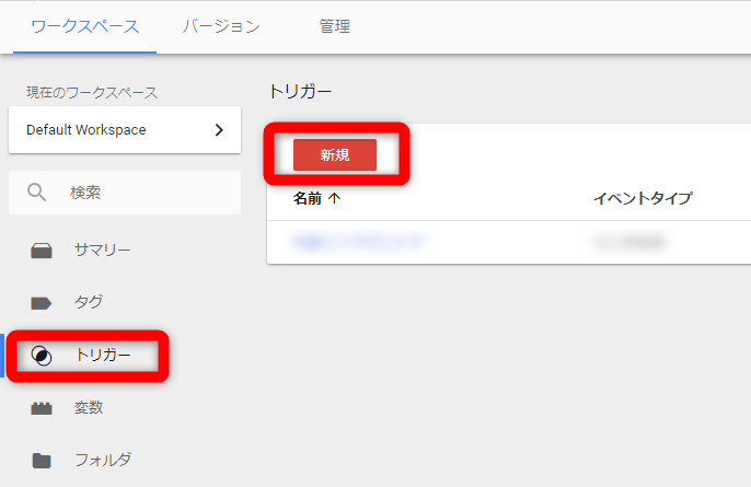 Googleタグマネジャー トリガーの新規作成