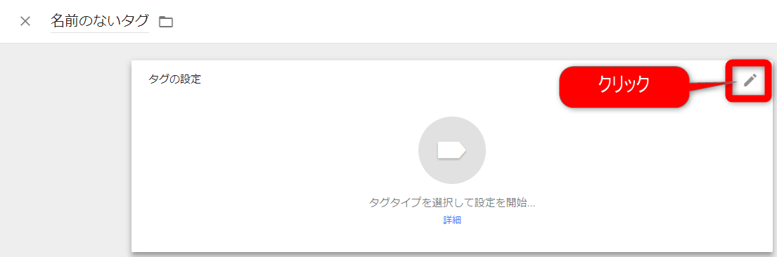 Googleタグマネジャー タグタイプの選択画面1①
