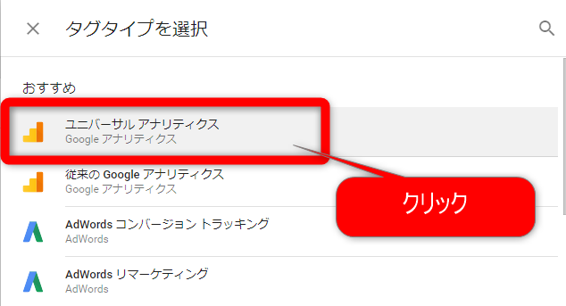 Googleタグマネジャー タグタイプの選択画面②