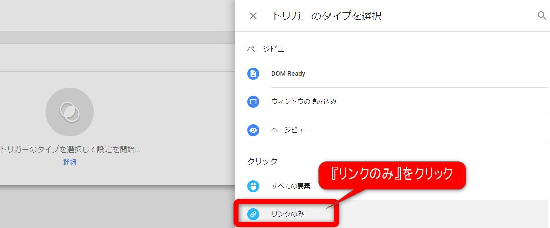 Googleタグマネジャー トリガータイプの選択