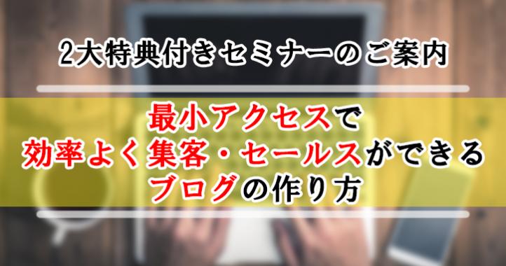 東京セミナー「最小アクセスで効率よく集客・セールスができるブログの作り方」のご案内