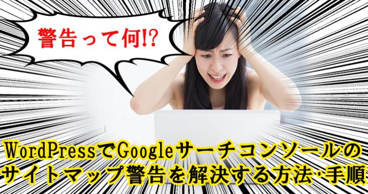 WordPressでGoogleサーチコンソールのサイトマップ警告を解決する方法・手順