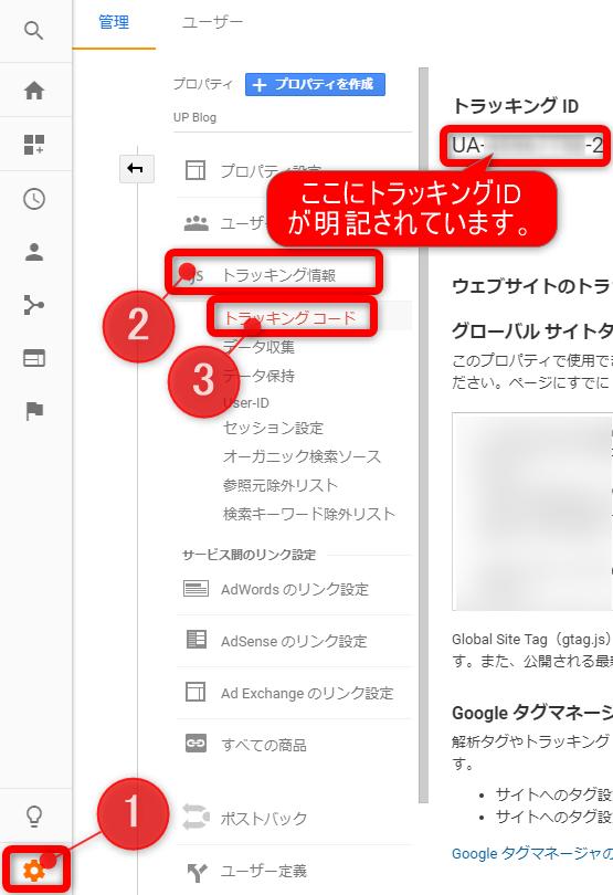 GoogleアナリティクスでトラッキングIDの確認できる場所