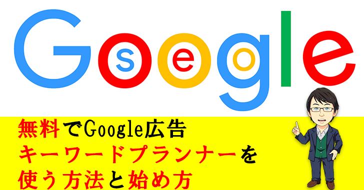 【2018版】無料でGoogle広告キーワードプランナーを使う方法と始め方